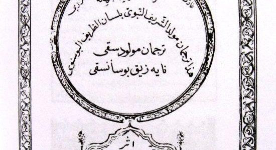 Kroz stihove alhamijado književnosti provlači se ljubav prema djetetu, strah za njegovu budućnost i vjera kao najvažniji segment života