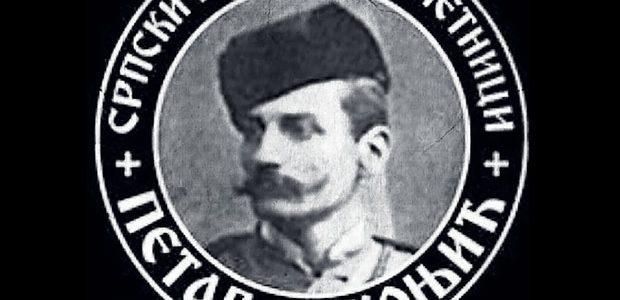 Djelatnost srpskih nacionalističkih udruženja u BiH u izbornoj kampanji Radikalne stranke 1925. godine