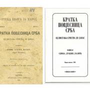 """Mitomanija u djelu Sime Lukina Lazića """"Kratka povjesnica Srba od postanja Srpstva do danas"""""""